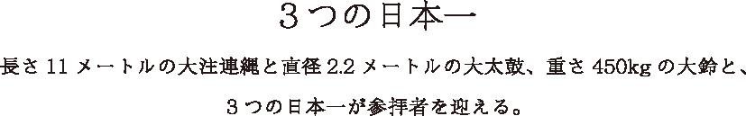title-jinja-mittsu