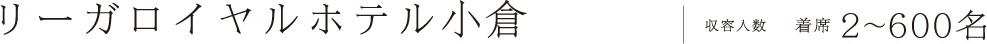 title-kaijou-regal-hotel
